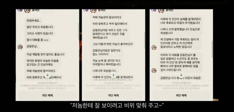 전복죽 유튜버 감동란, 윤서인 폭로 | 인스티즈