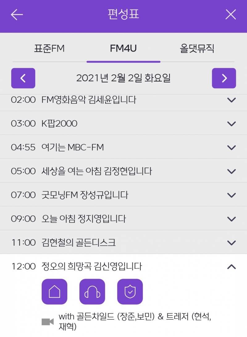 2일(화), 골든차일드🎳MBC FM4U/정오의 희망곡 김신영입니다(장준,보민)🎳 | 인스티즈