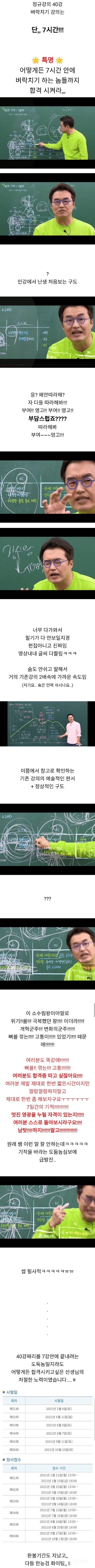 현재 한국에서 가장 급하다는 강사...jpg   인스티즈