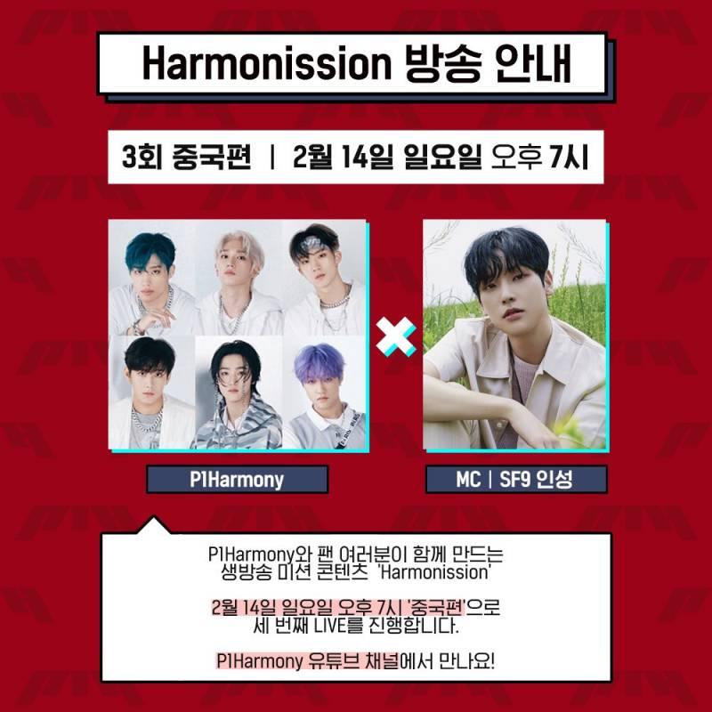 14일(일), SF9🌰인성 유튜브라이브 <Harmonission> MC | 인스티즈