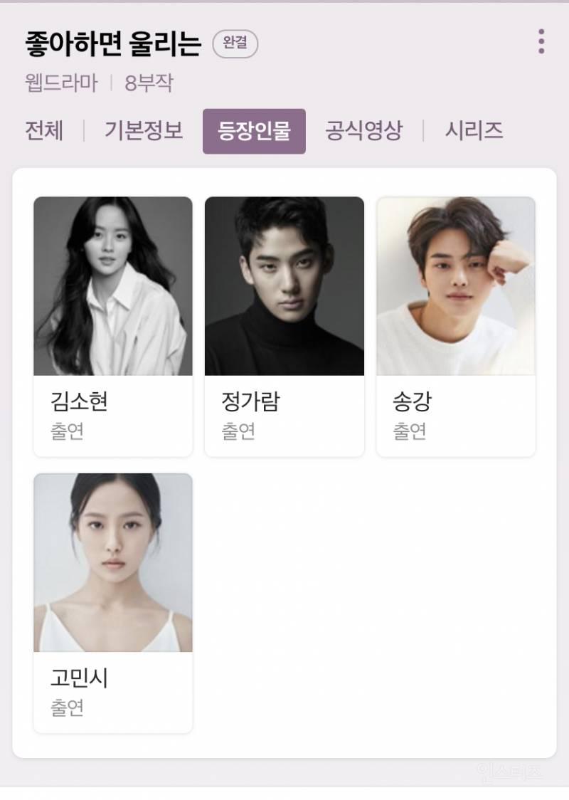 드라마 등장인물 실수한 네이버 근황.jpg | 인스티즈