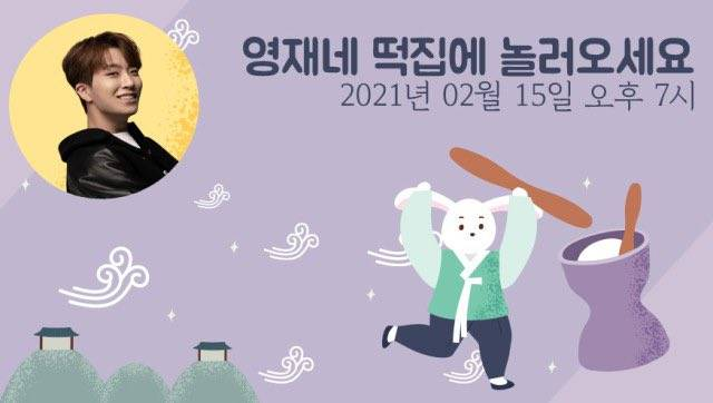 15일(월), 💚🐥갓세븐 영재 Vlive [영재네떡집에놀러오세요] 🐥💚 | 인스티즈