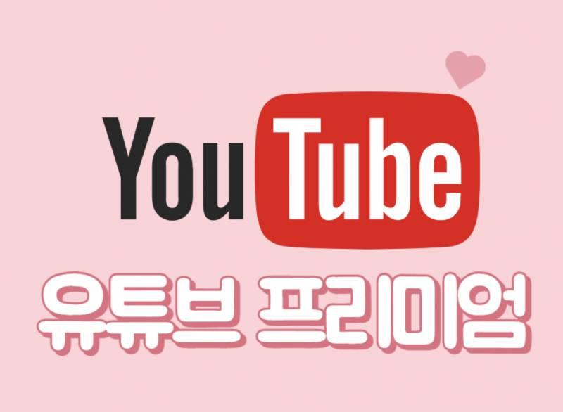 유튜브 프리미엄 멤버 구합니다. 월 1500원 우회없음/ vpn 없음 | 인스티즈