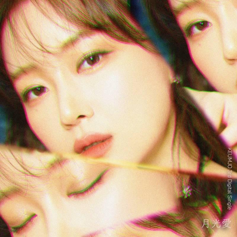 24일(수), 금조 디지털 싱글 3집 '월광애(月光愛)' 발매   인스티즈
