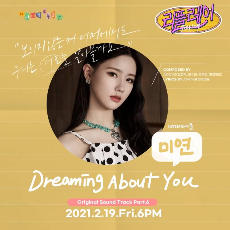 19일(금), (여자)아이들 미연 웹드라마 '리플레이' OST 'Dreaming About You' 발매 | 인스티즈