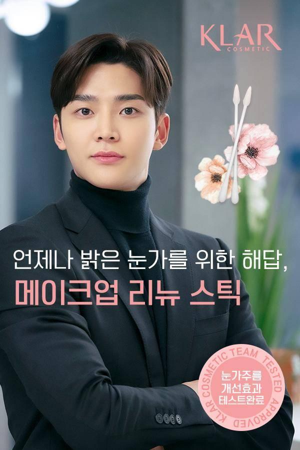22일(월), SF9🐭로운 JTBC <선배, 그 립스틱 바르지마요> 11회 | 인스티즈