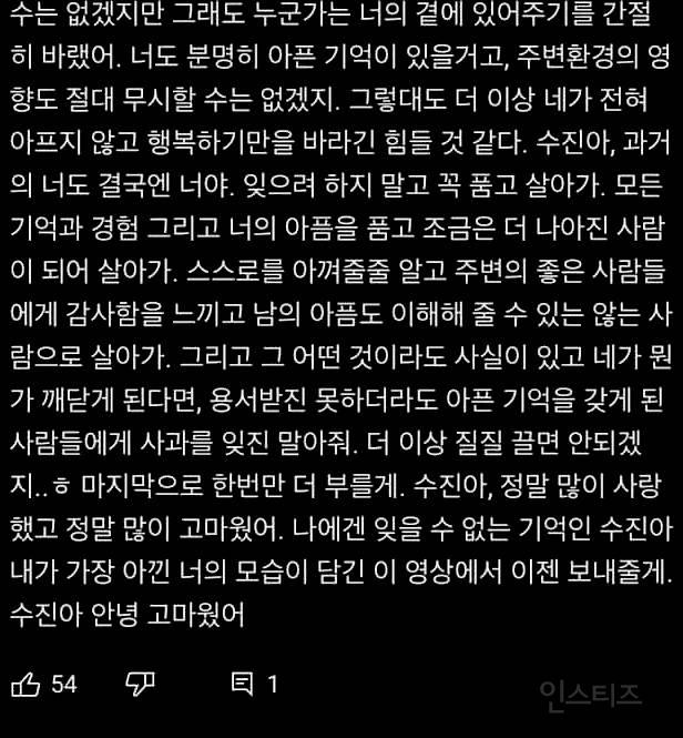 유튜브 직캠에 팬이 쓴 아이들 수진 탈덕문 | 인스티즈