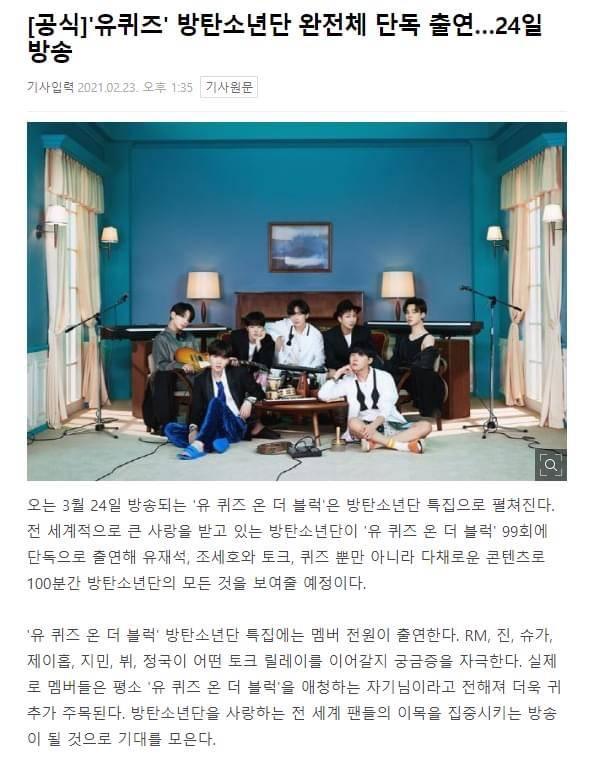 24일(수), 방탄소년단 유퀴즈 온 더 블럭 출연 | 인스티즈