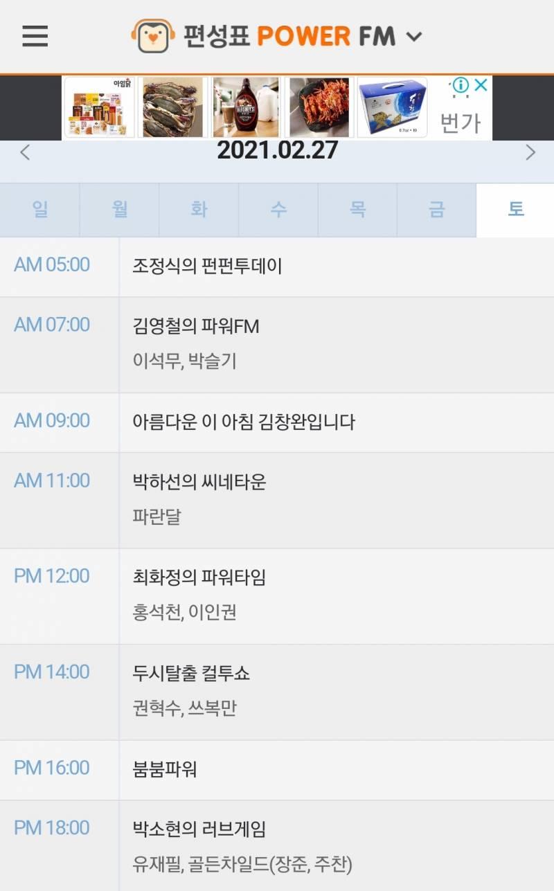 27일(토), 골든차일드🎳SBS Power FM/박소현의 러브게임(장준,주찬)🎳 | 인스티즈