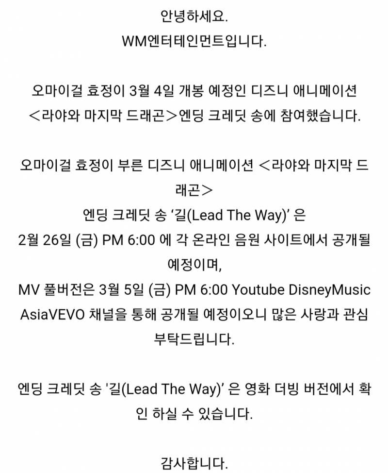 26일(금), 오마이걸 효정 디즈니 '라야와 마지막 드래곤' 엔딩 크레딧 송 공개 🍬🍭 | 인스티즈