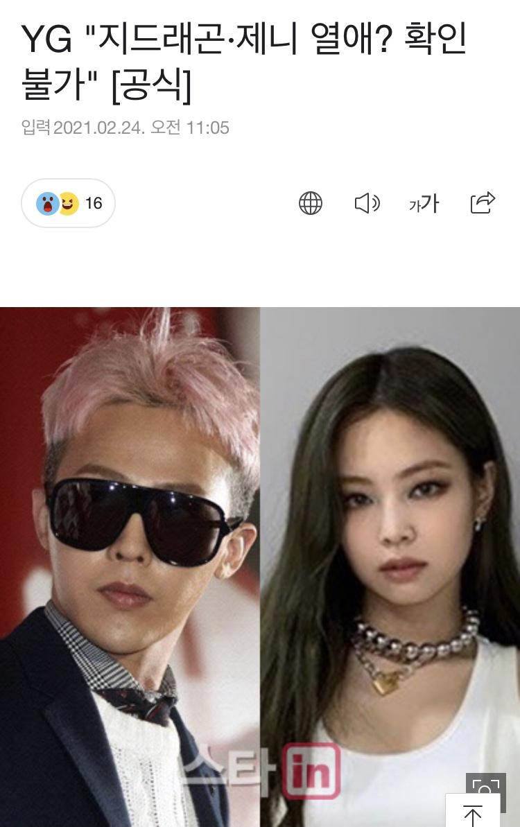 """[정보/소식] YG """"지드래곤제니 열애? 확인불가"""" [공식]   인스티즈"""