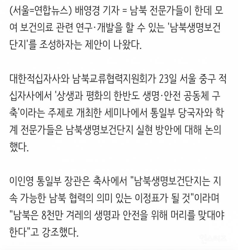 북한에 백신 보내려고 시동거는 중 | 인스티즈