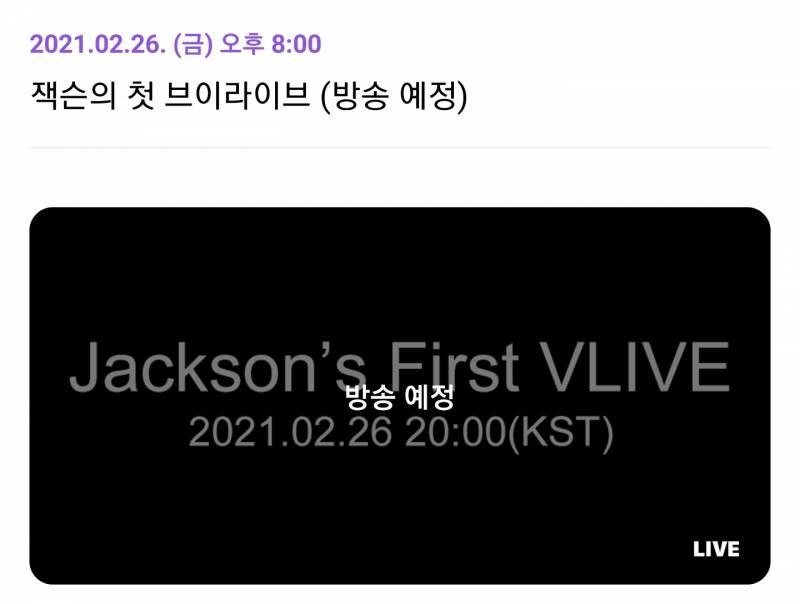 26일(금), 💚🐥갓세븐 잭슨의 첫 브이라이브🐥💚 | 인스티즈