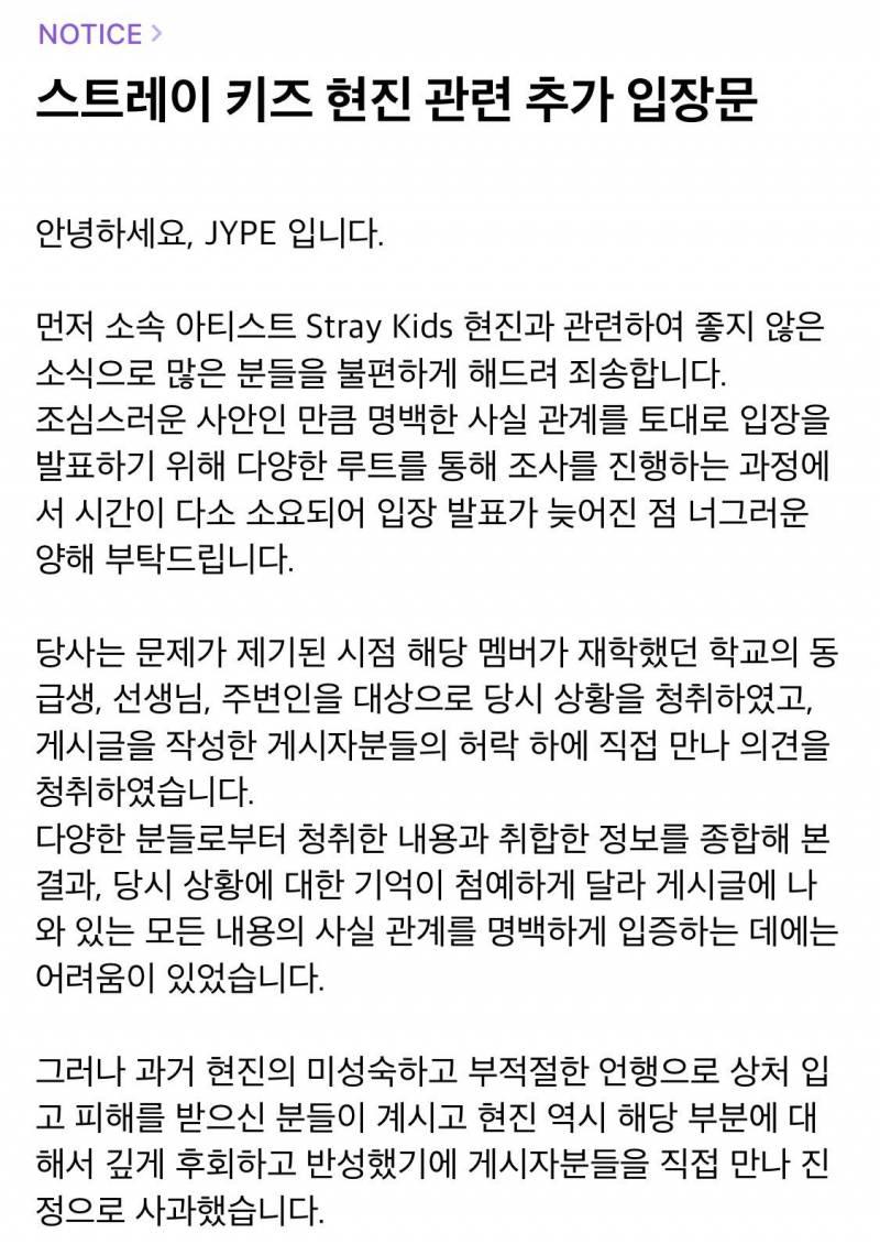 방금 올라온 스트레이키즈 현진 입장문+자필사과문   인스티즈