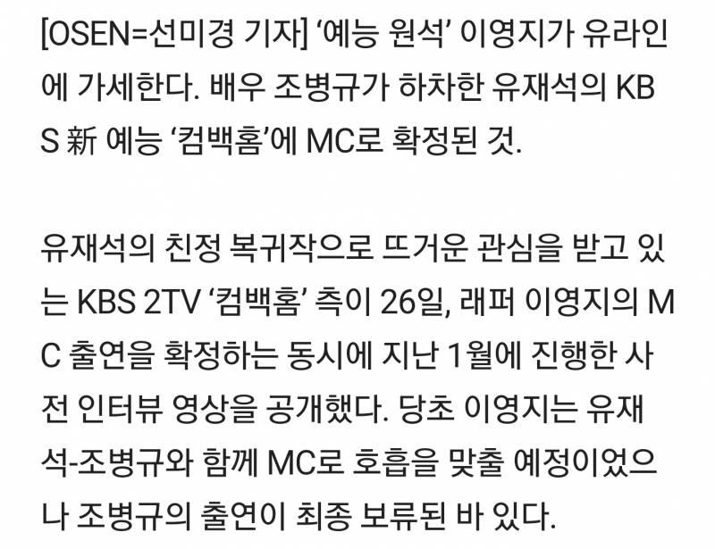 이영지, 유라인 합류..조병규 하차한 '컴백홈' 고정MC 확정[공식] | 인스티즈