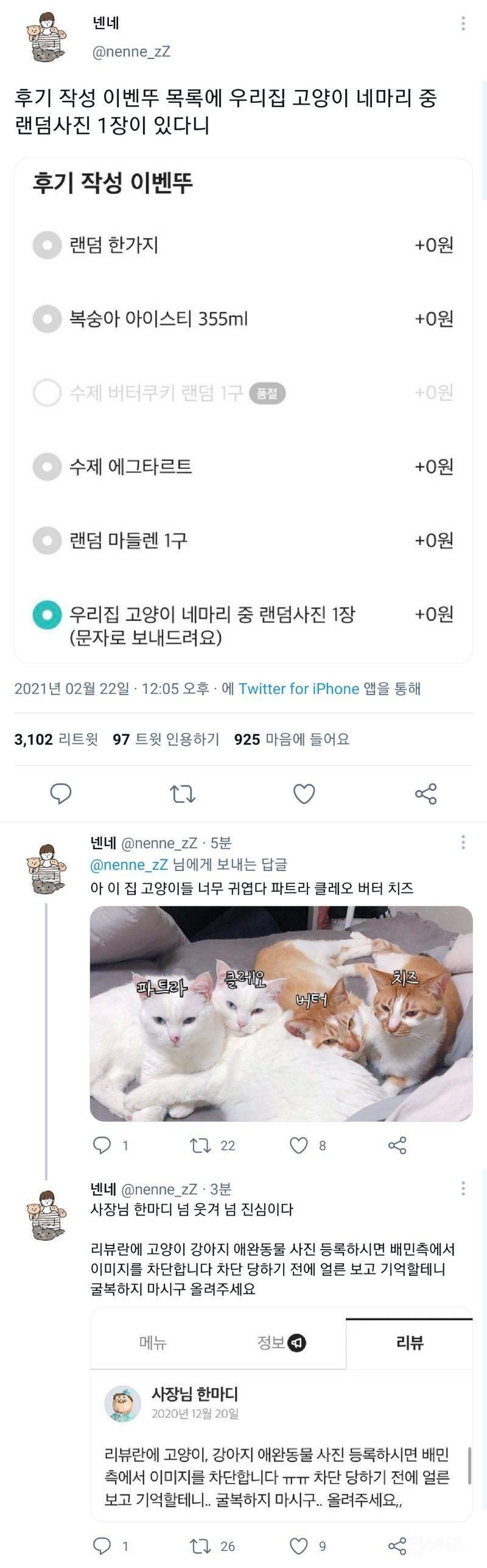 배민 후기작성 이벤트 품목 근황.jpg   인스티즈