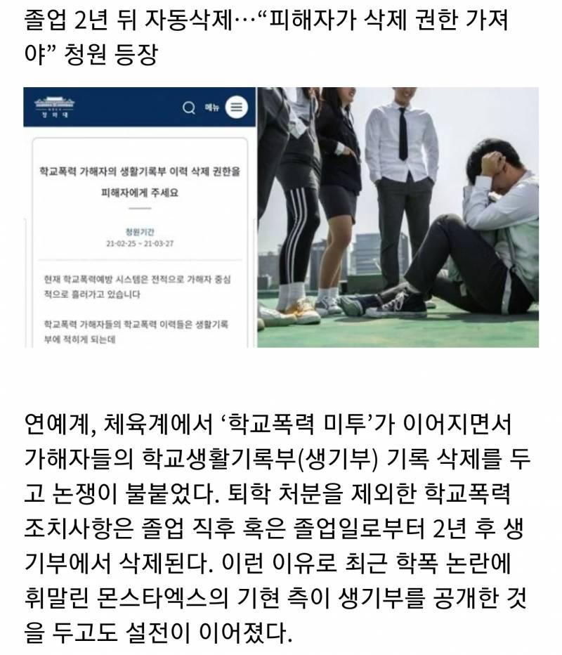 기현이 불붙인 논쟁…생기부 학폭 자동삭제는 정당한가   인스티즈