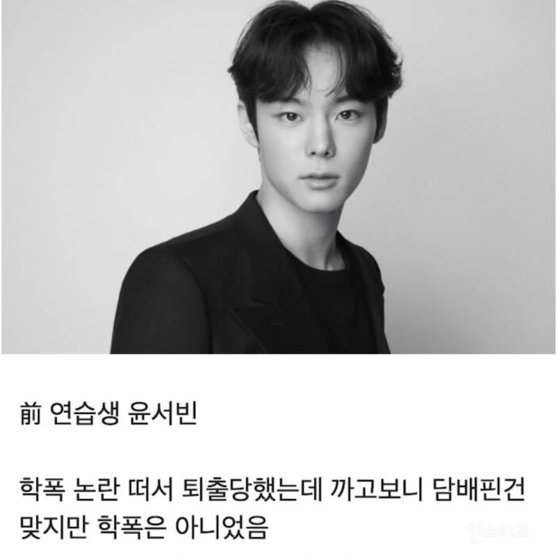 학폭논란 '현진' 안고 가기로 한 JYP, 재조명되고 있는 퇴출당한 3명 | 인스티즈