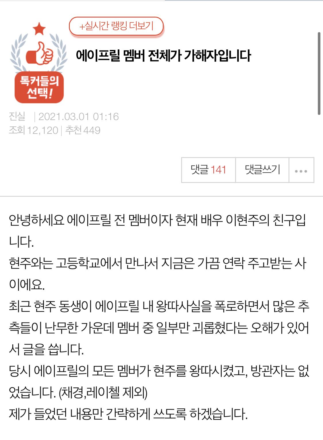 [정보/소식] 에이프릴 멤버 전체가 가해자입니다(판) | 인스티즈