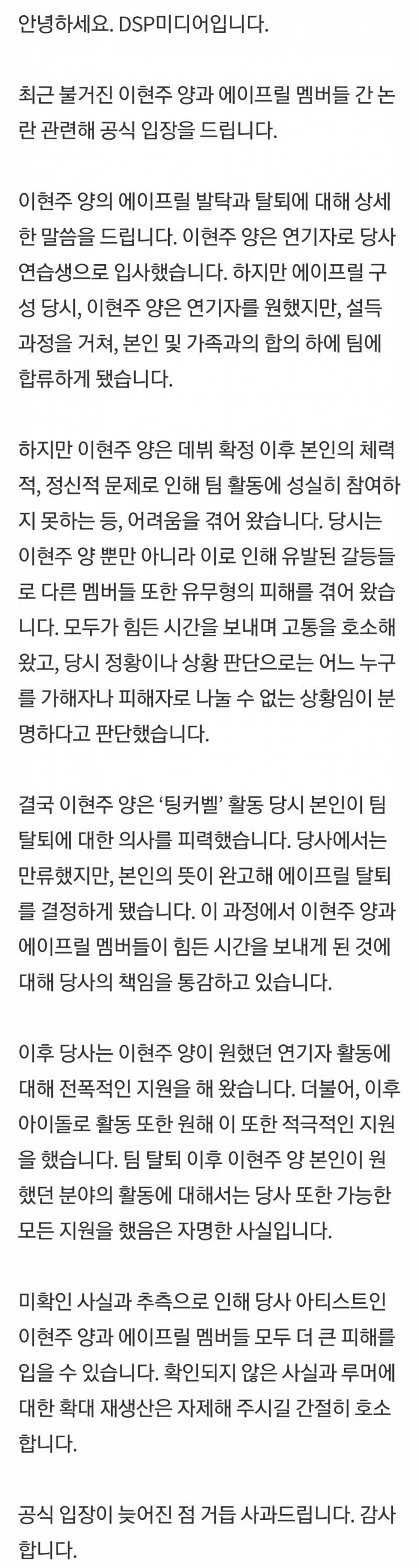 """DSP 공식입장 """"이현주 문제로 에이프릴 피해, 탈퇴 본인 의사""""   인스티즈"""