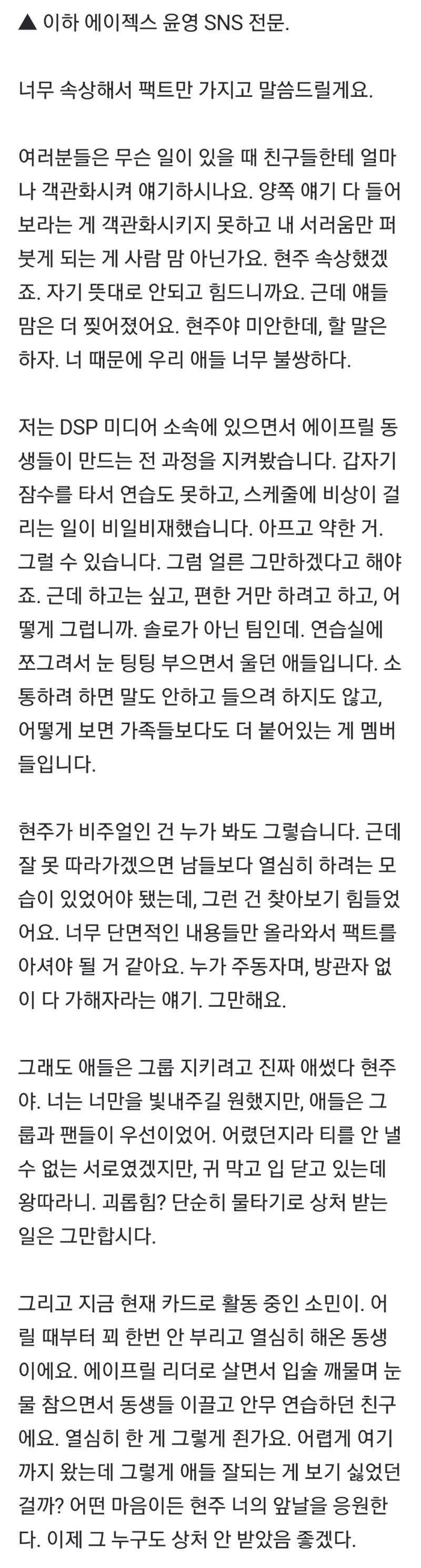 "DSP 출신 윤영 ""현주야 미안한데, 할말은 하자""…이현주 왕따설 반박 | 인스티즈"