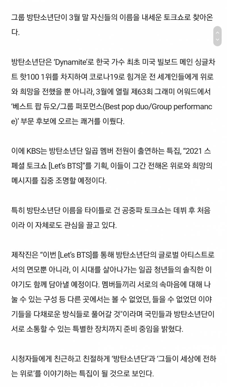 29일(월), 방탄소년단 2021 스페셜 토크쇼 Let's BTS | 인스티즈
