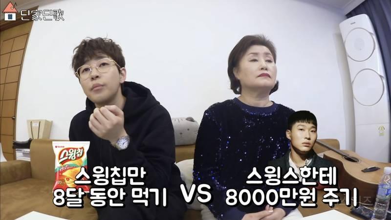 스윙칩 8달 먹기vs 스윙스한테 8000만원 주기(feat.딘딘 밸런스 게임)   인스티즈