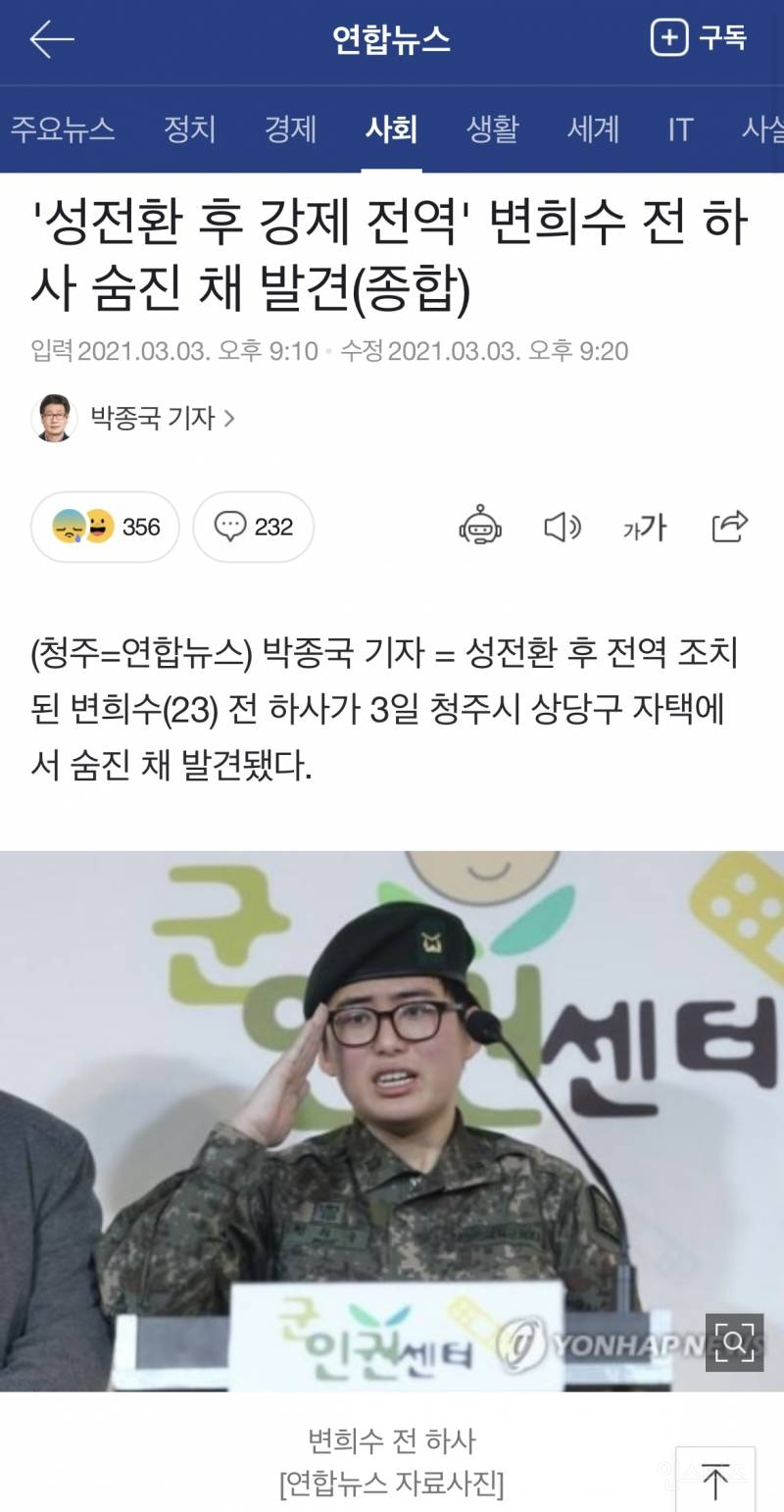 '성전환 후 강제 전역' 변희수 전 하사 숨진 채 발견 | 인스티즈