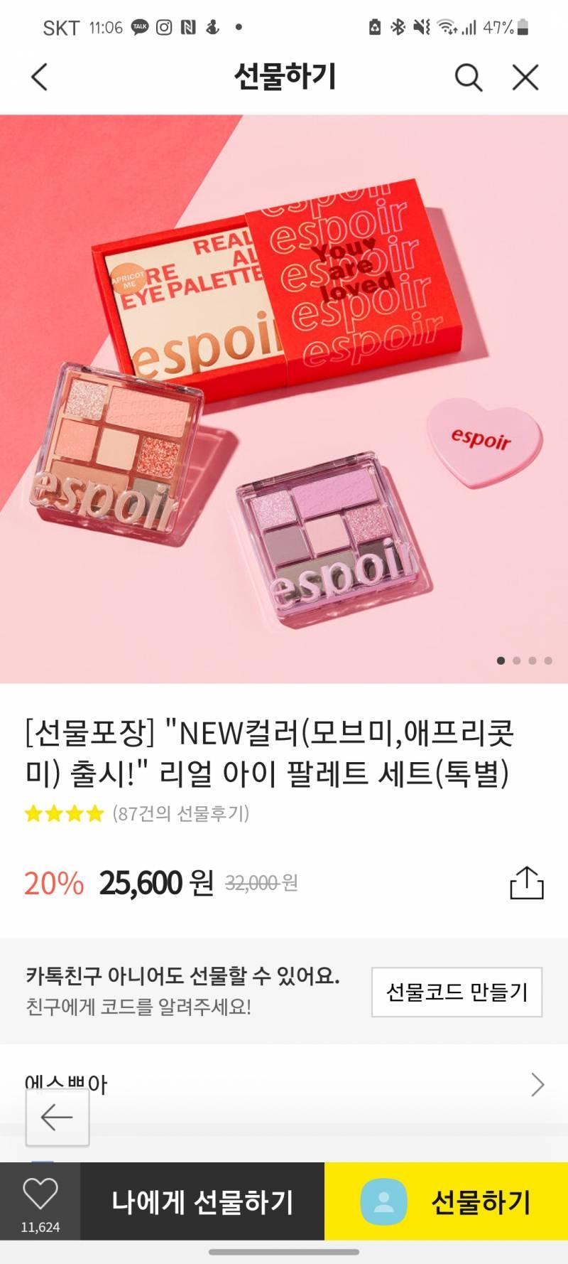 💕🍰에스쁘아 에프리콧미 새제품 저렴하게 판매합니다!! | 인스티즈