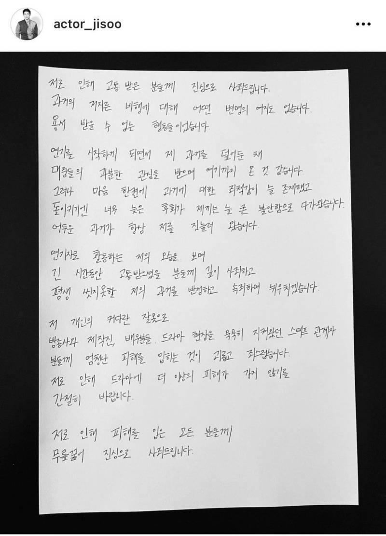 방금 올라온 배우 지수 자필사과문 | 인스티즈
