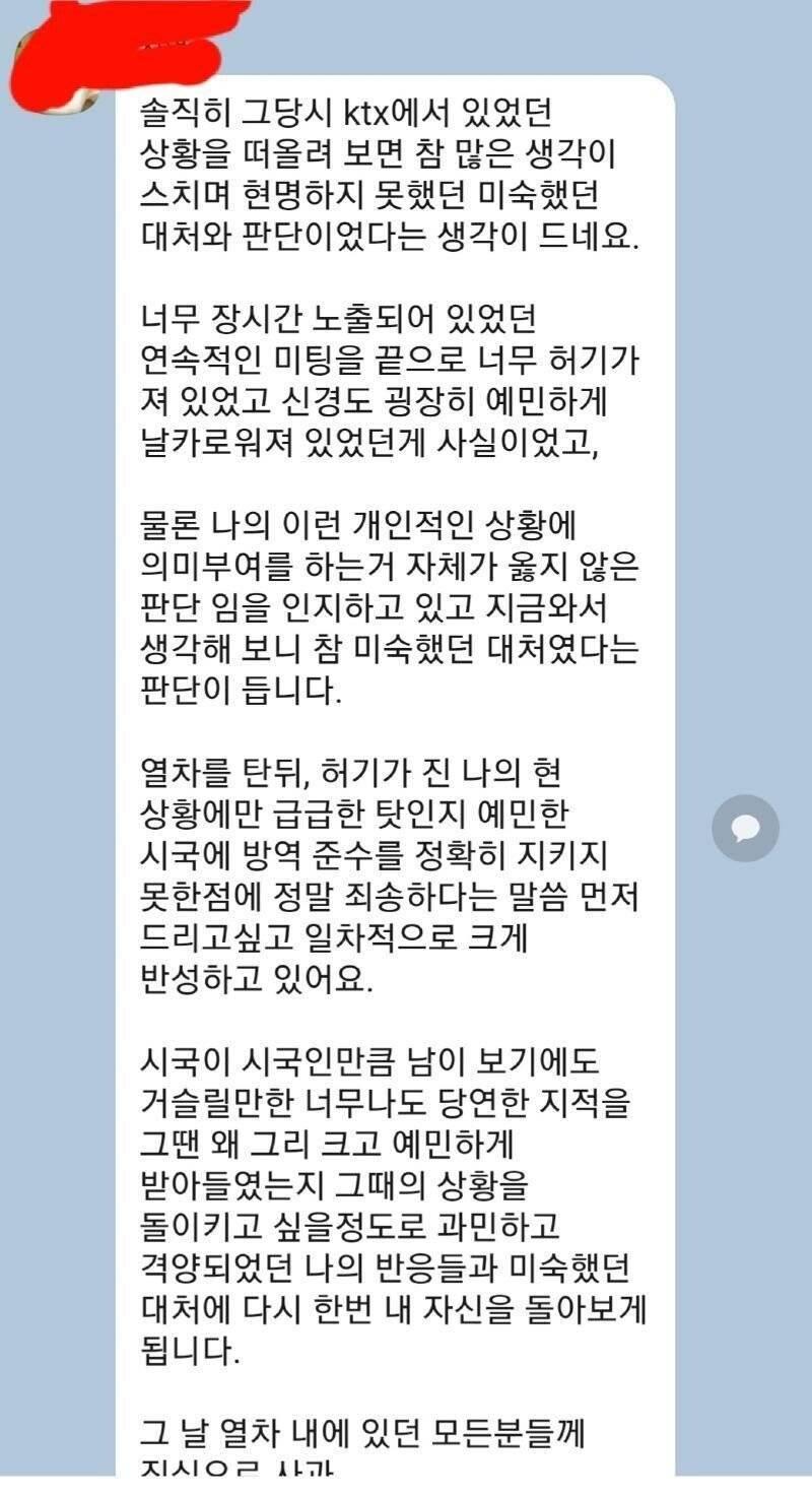 KTX 햄버거 진상녀 사과문 | 인스티즈