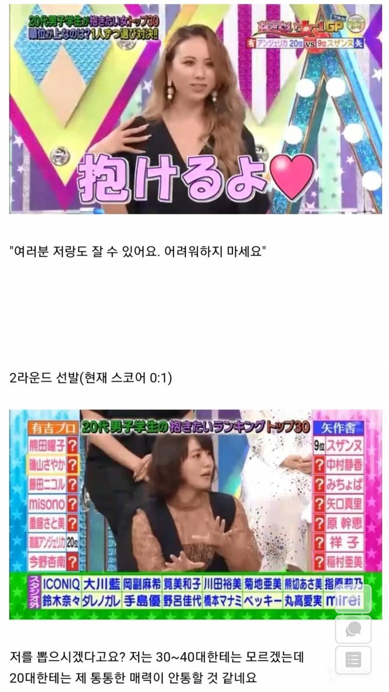 여성방송인으로 포주게임?하는 일본예능 (스압) | 인스티즈