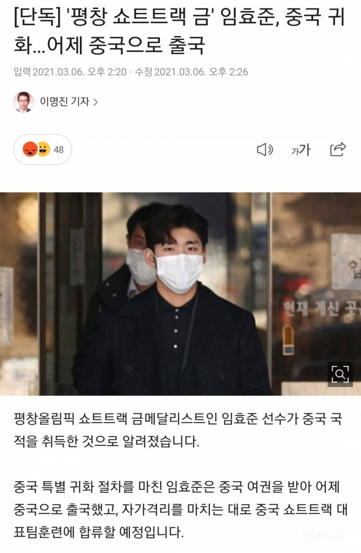 [단독] '평창 쇼트트랙 금' 임효준, 중국 귀화…어제 중국으로 출국 | 인스티즈