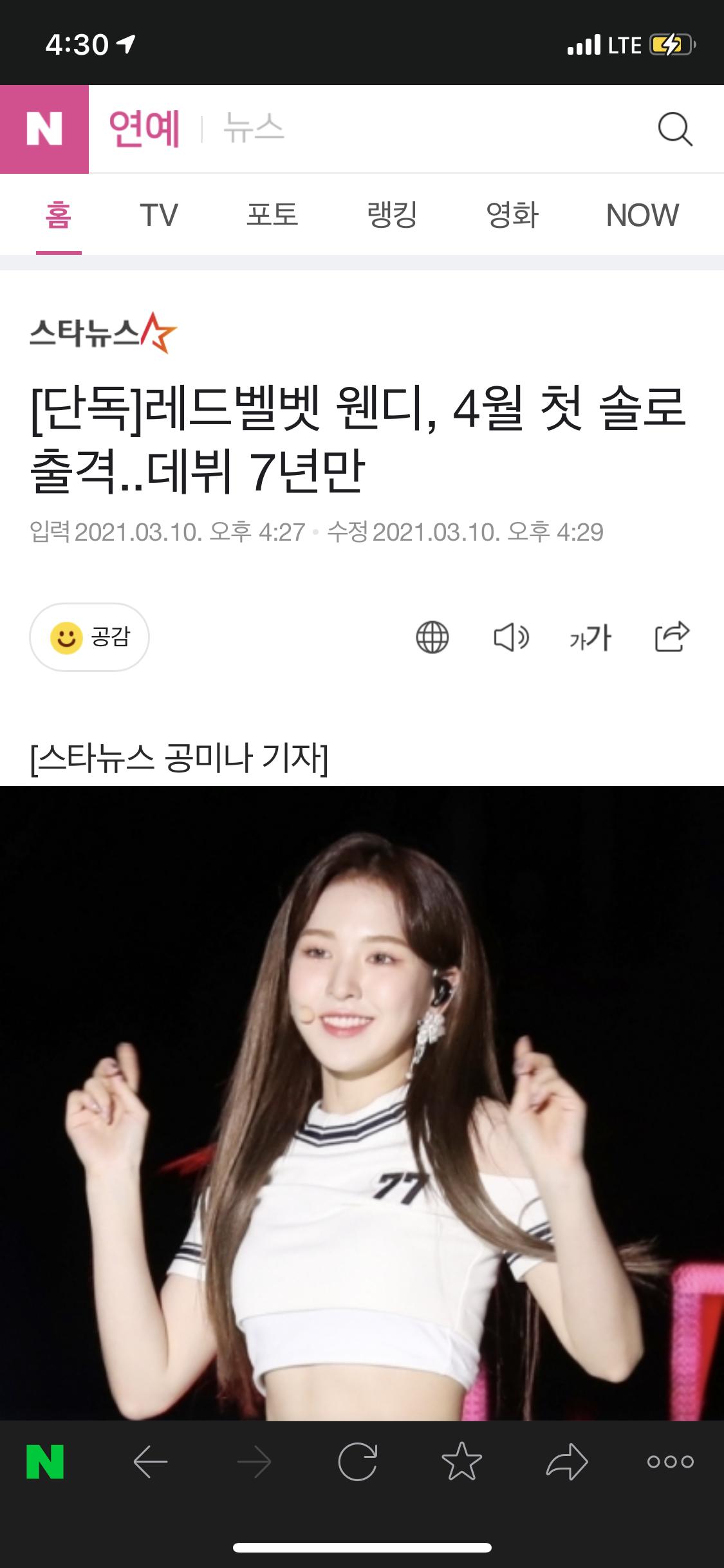 [정보/소식] [단독] 레드벨벳 웬디, 4월 첫 솔로 출격..데뷔 7년만 | 인스티즈