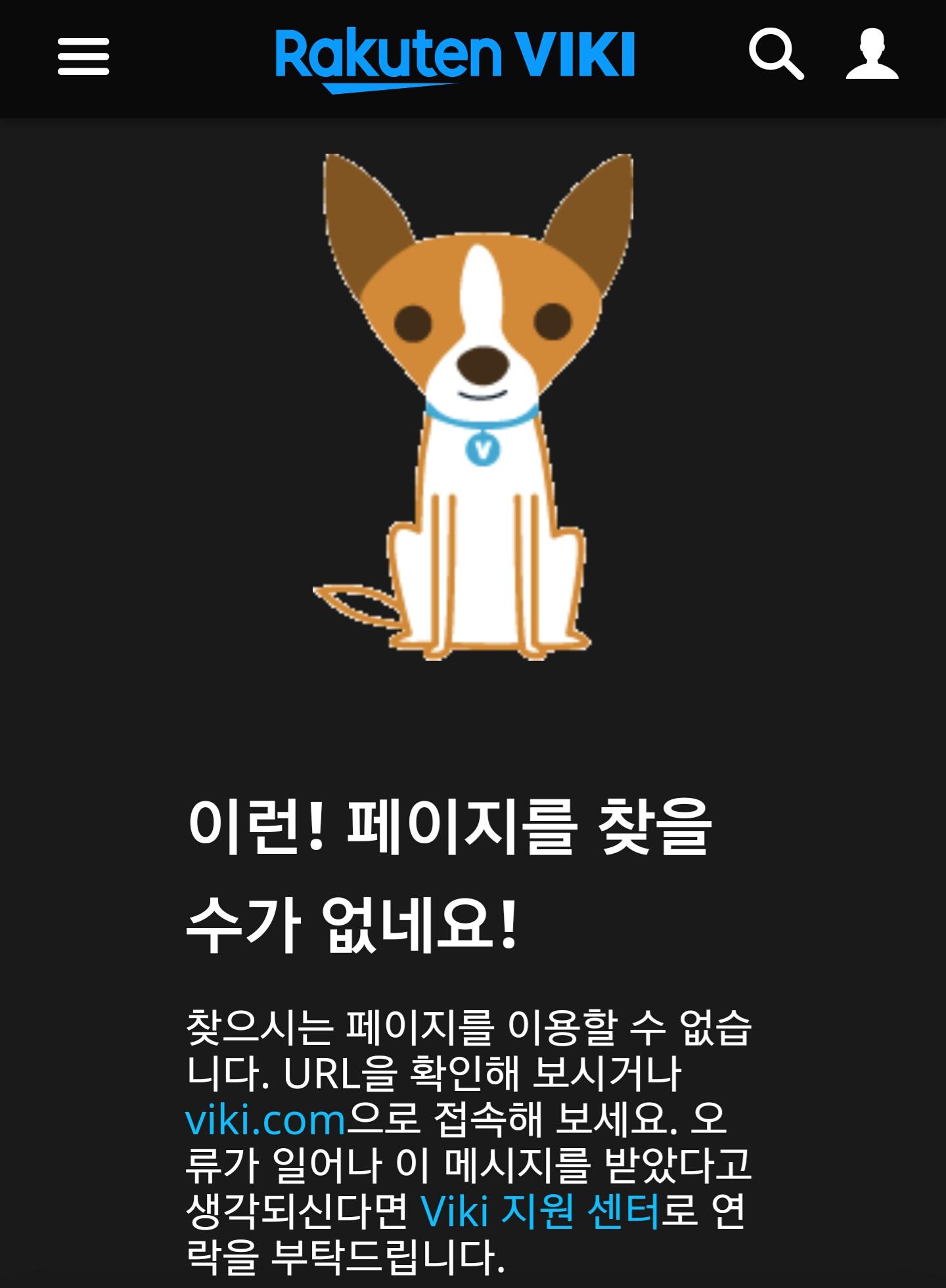 [정보/소식] 스트리밍 사이트 viki에서 조선구마사 없어짐 | 인스티즈