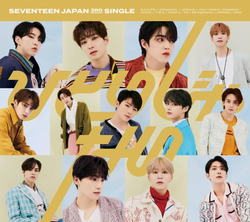 21일(수), 💖세븐틴 JAPAN 3rd SINGLE 「ひとりじゃない」발매 💙 | 인스티즈