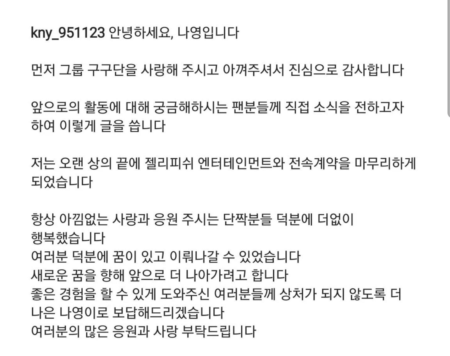 [정보/소식] 구구단 나영, 젤리피쉬와 계약종료   인스티즈