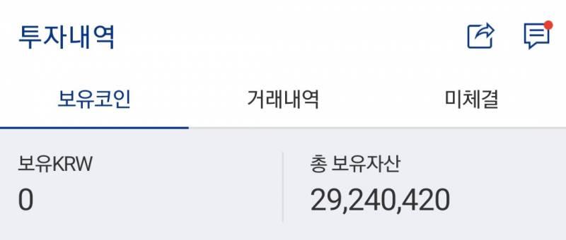 [코인] 나만의 코인일기 저장+공유용! | 인스티즈