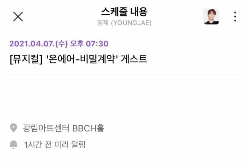 7일(수), 💚갓세븐 영재🌙 [뮤지컬] 온에어-비밀계약 게스트 | 인스티즈