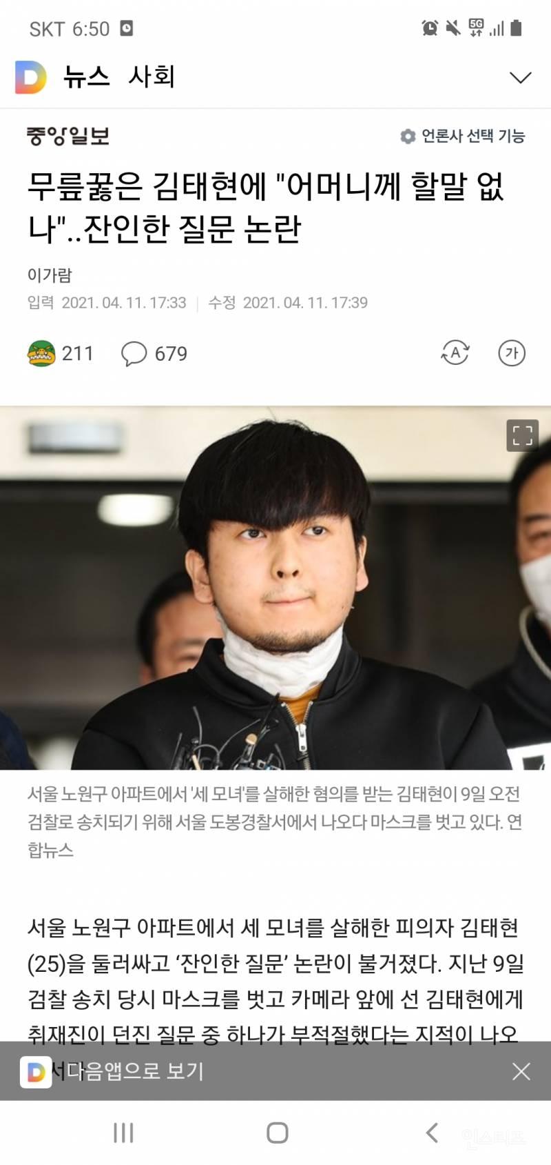 김태현에 어머니 관련 질문 잔인해 | 인스티즈