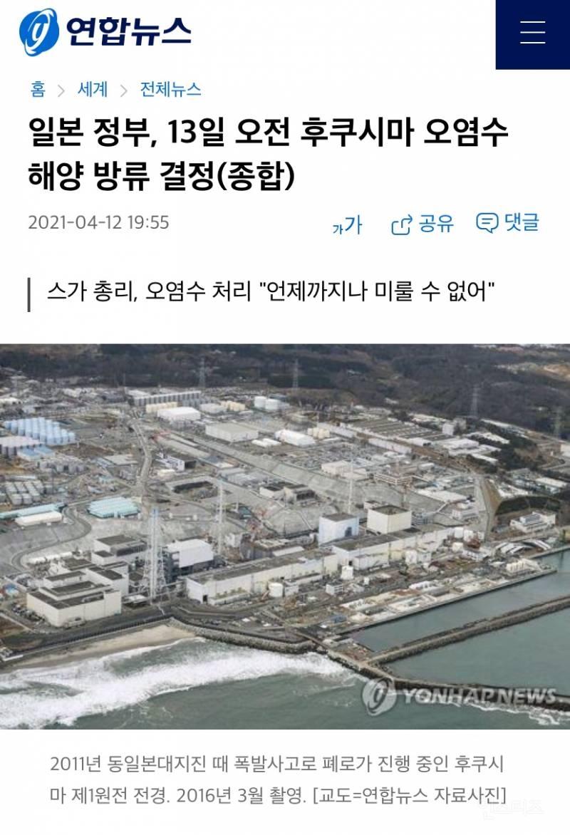 일본 정부, 13일 오전 후쿠시마 오염수 해양 방류 결정 | 인스티즈