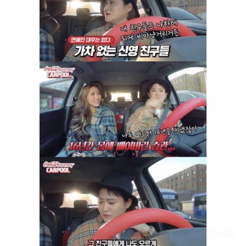 화사,김신영이 말하는 연예인병에 걸릴 수밖에 없는 이유 | 인스티즈