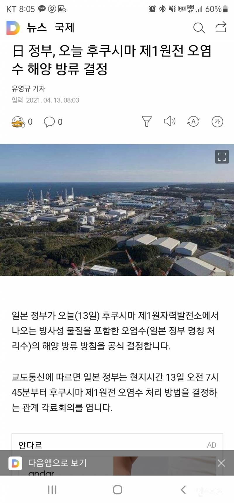 日 정부, 오늘 후쿠시마 제1원전 오염수 해양 방류 결정 | 인스티즈