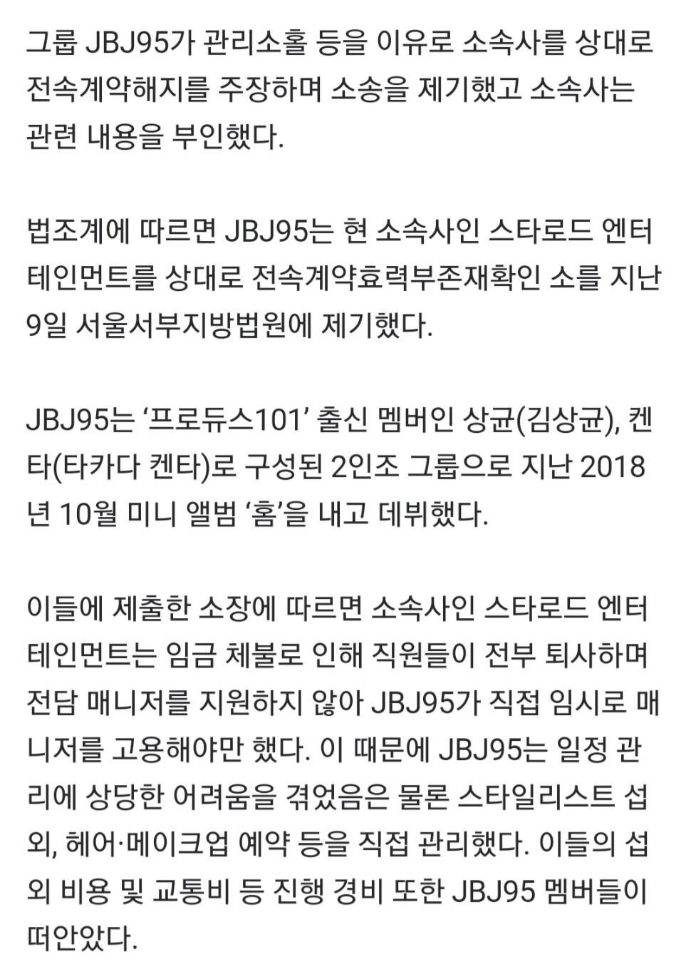 [정보/소식] [단독] JBJ95, 소속사 상대로 전속계약 해지 요구 소송 | 인스티즈