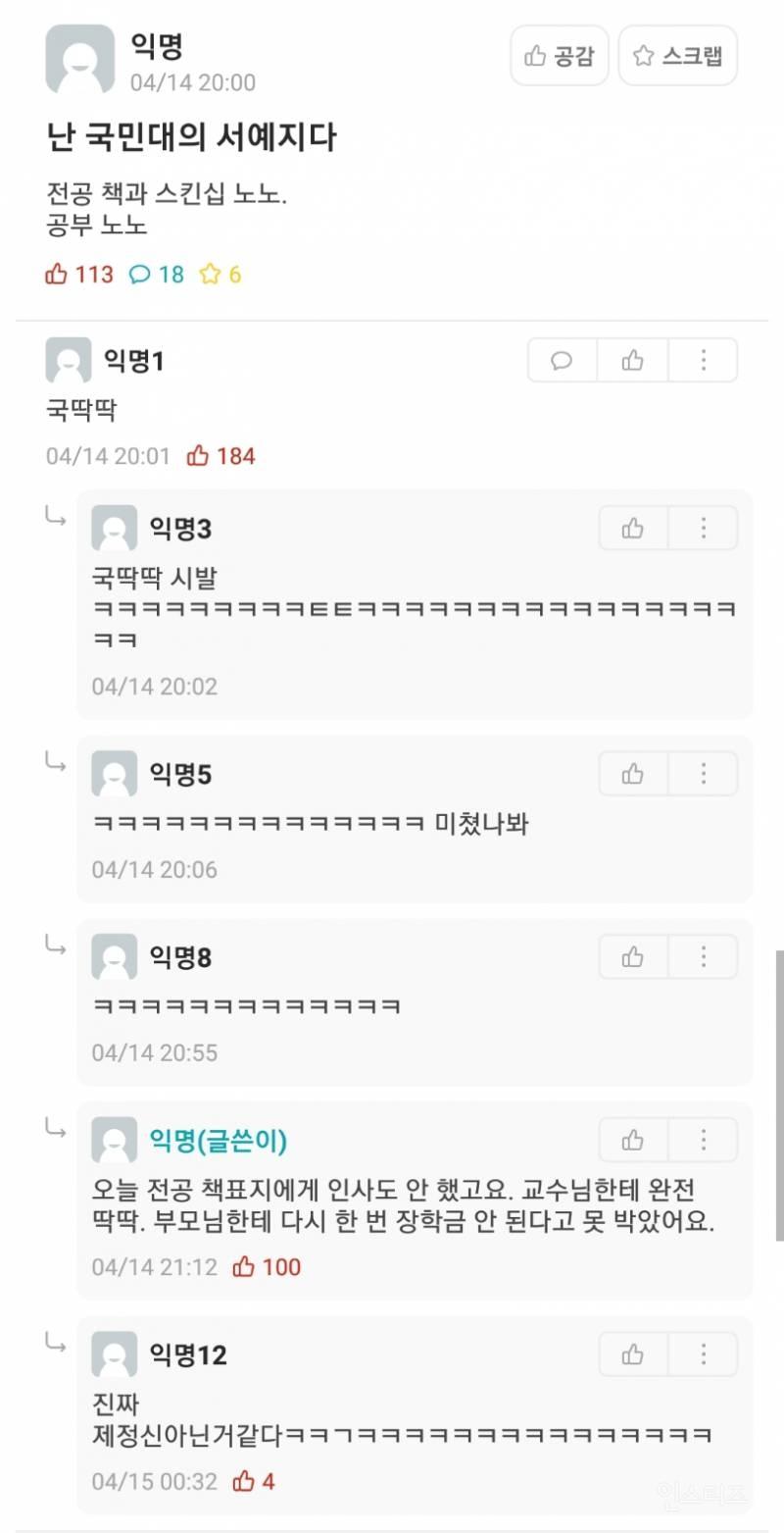 국민대 서예지 (feat.시험기간) | 인스티즈
