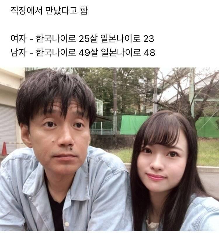 일본의 25살차이 커플..... | 인스티즈