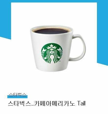 🌟수량5장) 스타벅스 아메리카노 tall 기프티콘 판매 | 인스티즈