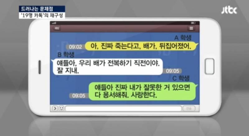 세월호 뉴스 보는데 학생들 마지막 카톡이 너무 슬퍼 | 인스티즈