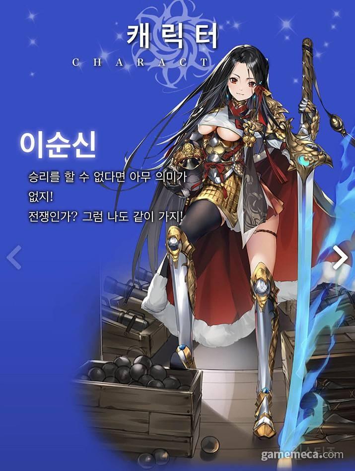 中 미소녀게임 초차원여친, 이순신 모에화 철회 결정 | 인스티즈