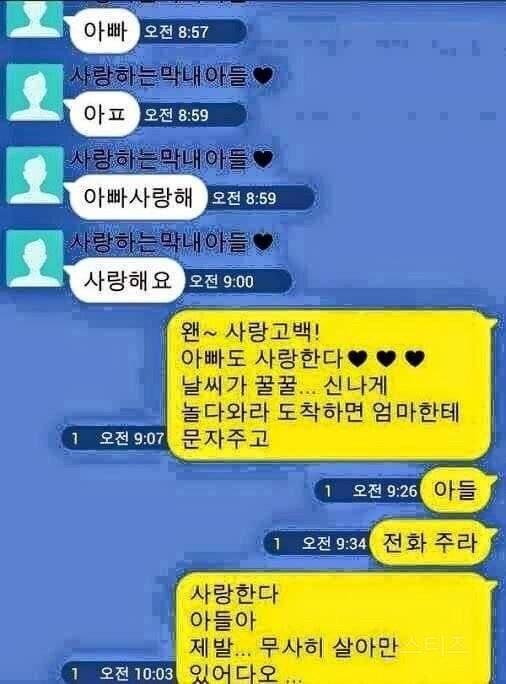 세월호 침몰 직전 학생들이 보낸 마지막 문자.jpg | 인스티즈